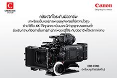 แคนนอน เปิดตัวกล้องวิดีโอรุ่นใหม่ EOS Cinema C700 FF