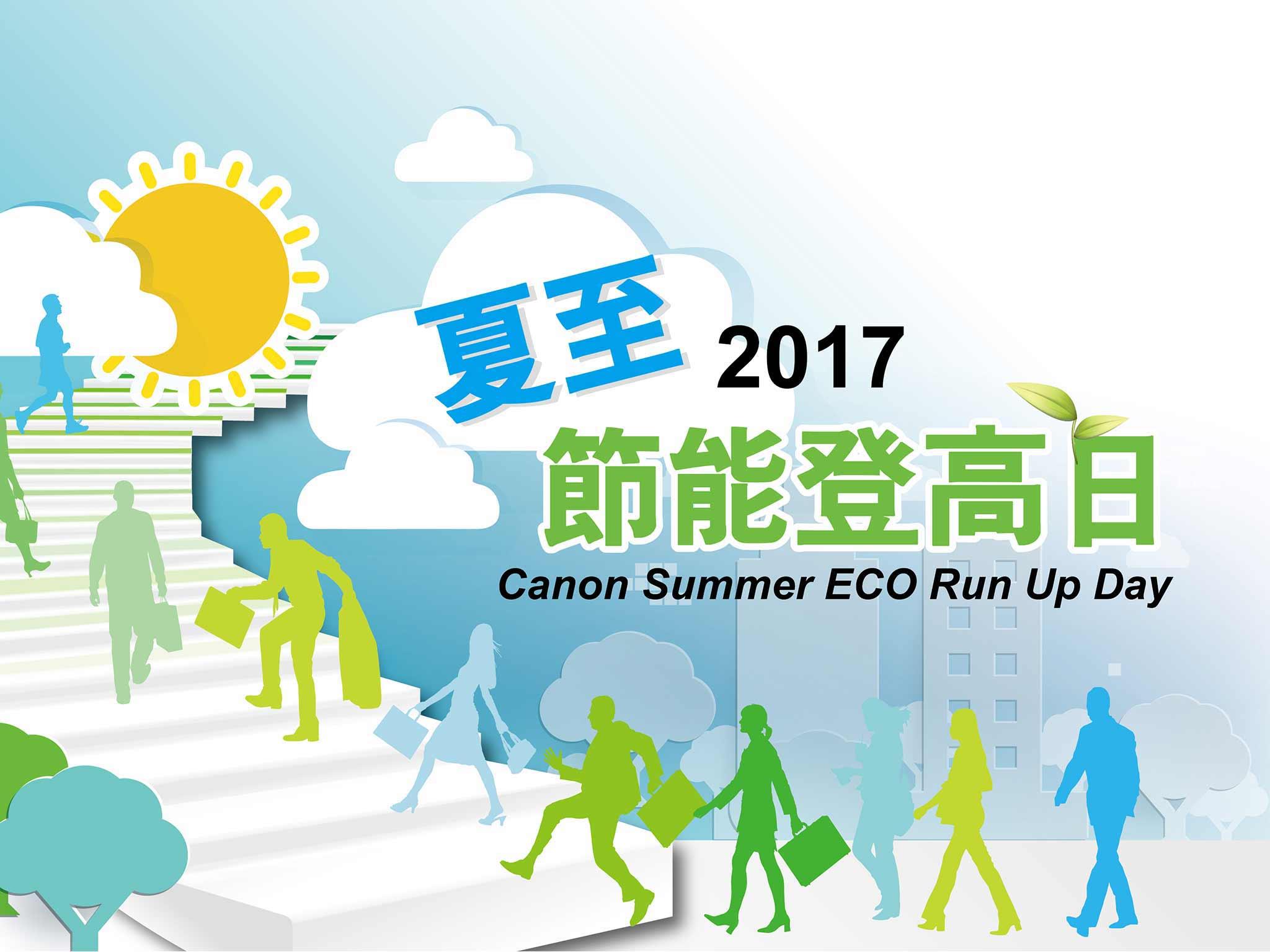 夏至節能登高日 Summer ECO Run Up Day