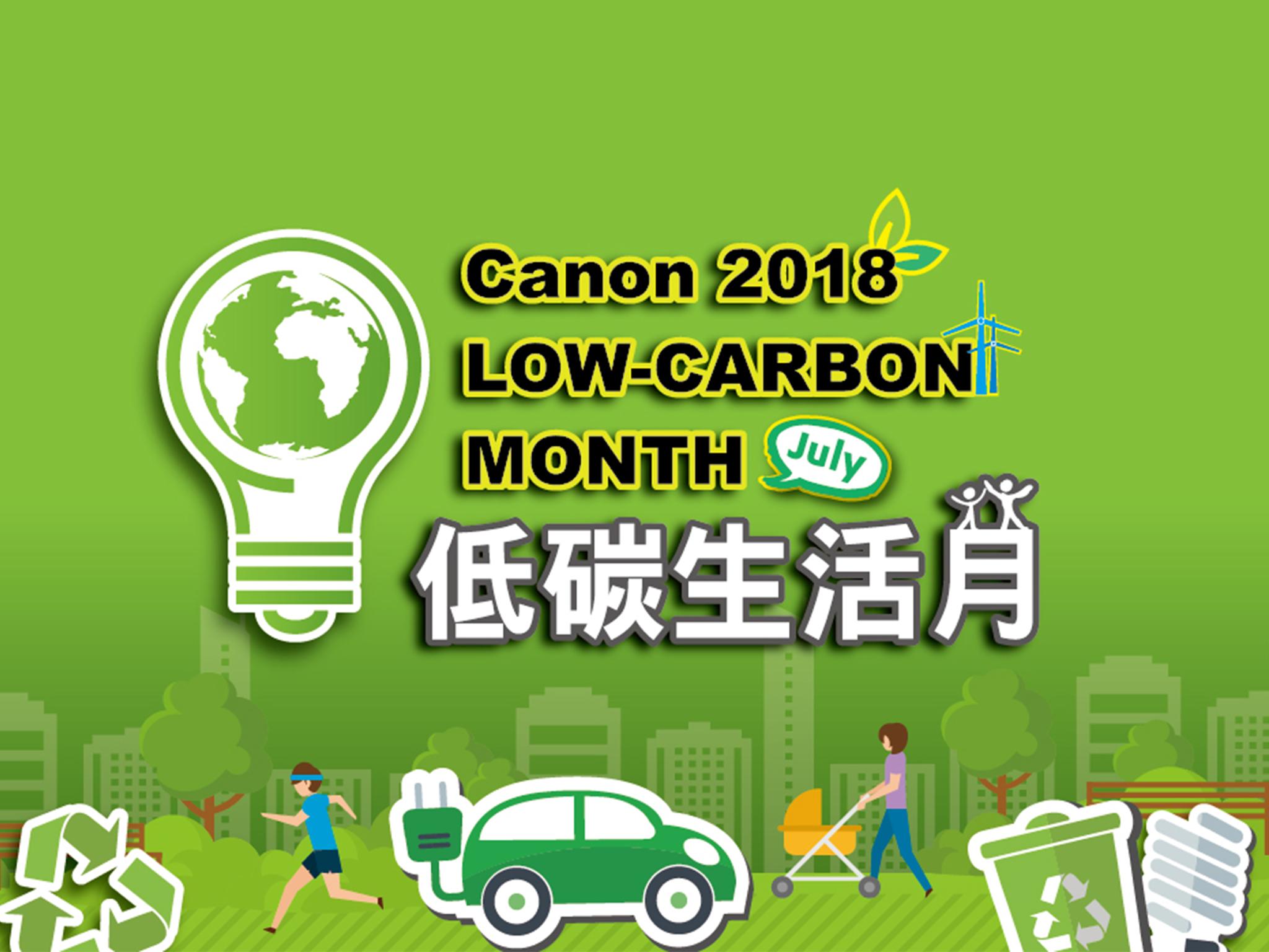 2018 Canon 低碳生活月
