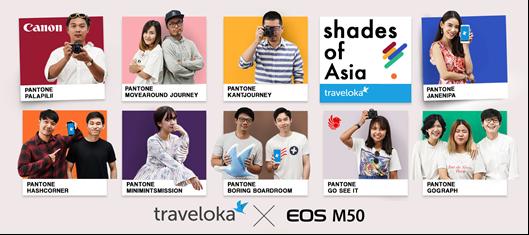 """แคนนอน ร่วมกับ Traveloka จัดแคมเปญ """"Shade of Asia""""  ดึงบล็อกเกอร์ 9 เพจดัง บินลัดฟ้าพาตะลุย 4 ประเทศในเอเชียกับ Canon EOS M50 เปิดมุมมองการท่องเที่ยวใหม่ผ่านภาพถ่ายที่สะท้อนความเป็นตัวคุณ"""