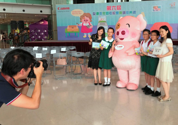 The 6th Canon x McDull Inter-school Ink Cartridge Recycling Award Presentation Ceremony
