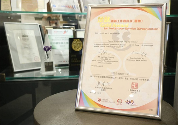 Canon Hongkong Corporate Volunteer Team Attained Again the Gold Award for Volunteer Service (Organization)