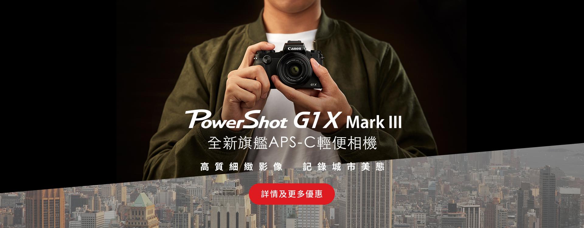 Product List Digital Compact Cameras Canon Hongkong Powershot G3 X Wi Fi And Nfc