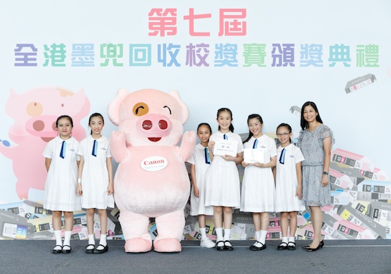 236 Schools Collecting Over 10,000 Used Ink Cartridges Contributing to Canon x McDull Ink Cartridge Recycling Program
