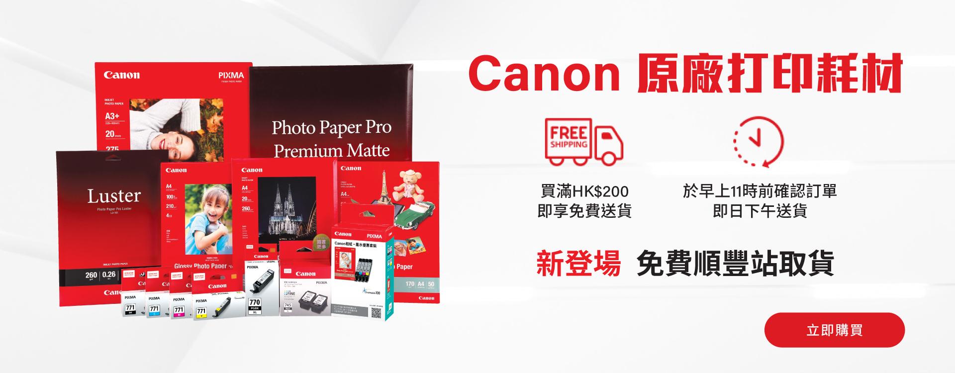 Product List Supplies Canon Hongkong Ink Cartridge Pgi 750xl Black