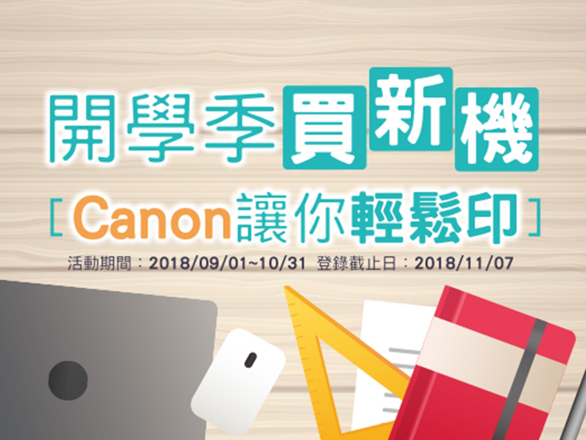 開學季買到賺到 Canon 多款印表機、相機促銷拿優惠
