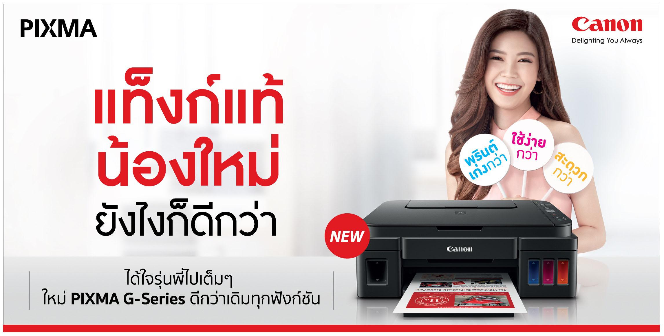 แคนนอน พัฒนาพรินเตอร์ Canon PIXMA Printer G Series 4 รุ่นใหม่ เพิ่มเติมทุกฟังก์ชั่น คุณภาพจัดเต็ม