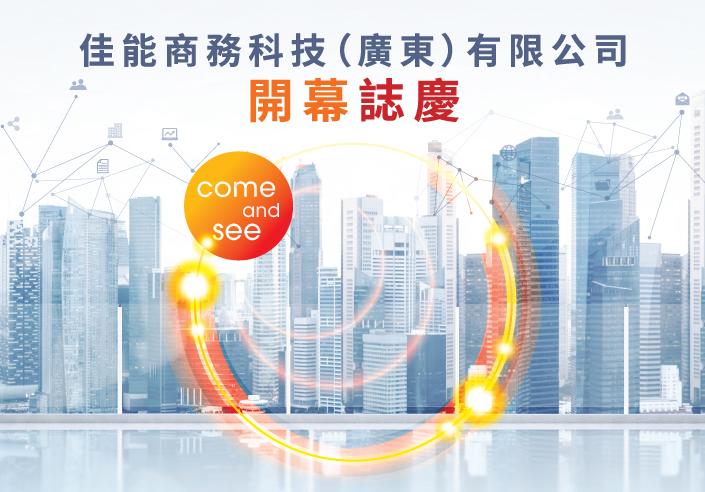 佳能香港宣佈大灣區子公司正式成立 助粵港澳大灣區之企業群拓展未來