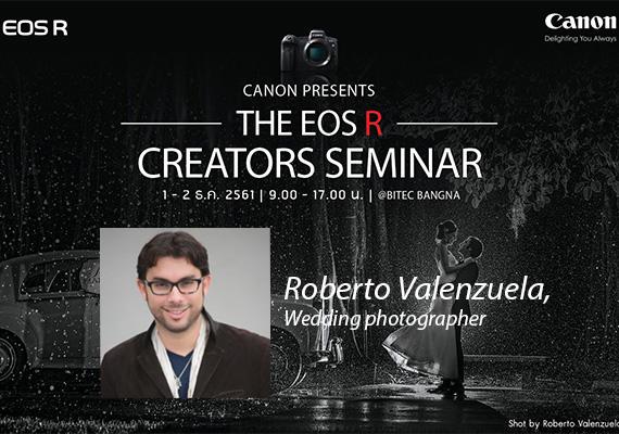 """แคนนอน ดึงสุดยอดช่างภาพระดับโลก """"โรแบร์โต วาเลนซูเอลา"""" บินลัดฟ้าสู่ไทย ร่วมงานสัมมนา The EOS R Creators Seminar 2018"""