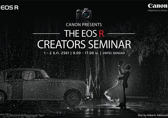 แคนนอนขอเชิญร่วมงานสัมมนายิ่งใหญ่แห่งปี The EOS R Creators Seminar 1-2 ธันวาคมนี้ ณ ศูนย์นิทรรศการและการประชุมไบเทค (BITEC) บางนา