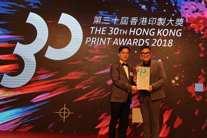 GAAHK HK Print Award 3
