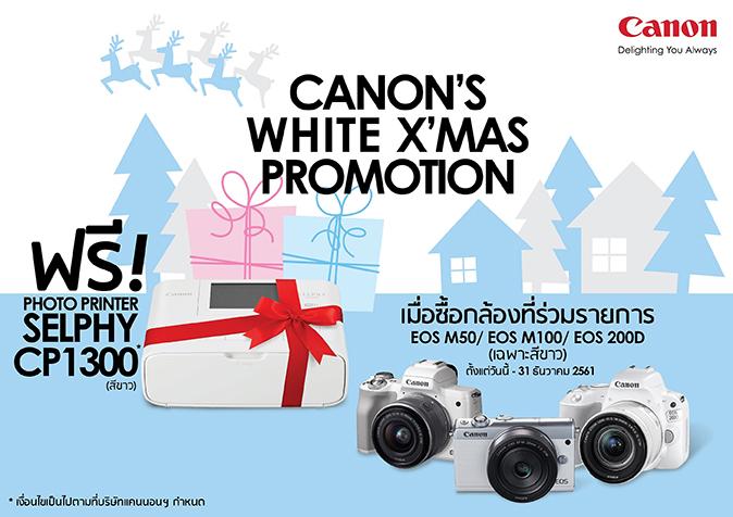 แคนนอน จัดแคมเปญ Canon's White X'Mas Promotion เมื่อซื้อกล้องทั้ง 3 รุ่นนี้จากแคนนอน แถมฟรี! Canon Selphy CP1300