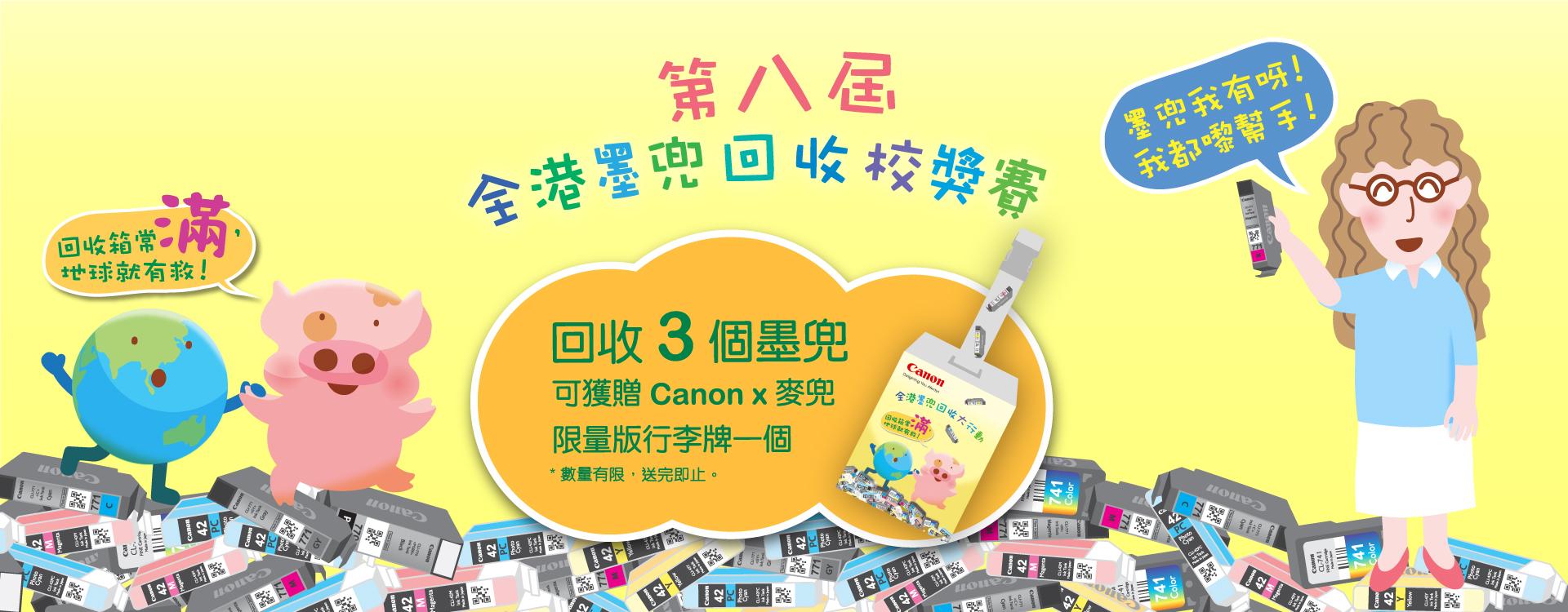 Home - Canon HongKong 2d120a7a71