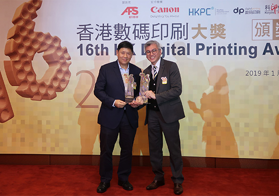 "The ""16th Hong Kong Digital Printing Award"" Ceremony"