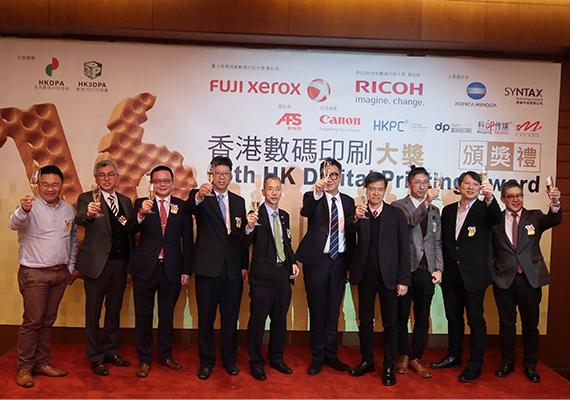 16th Hong Kong Digital Printing Award