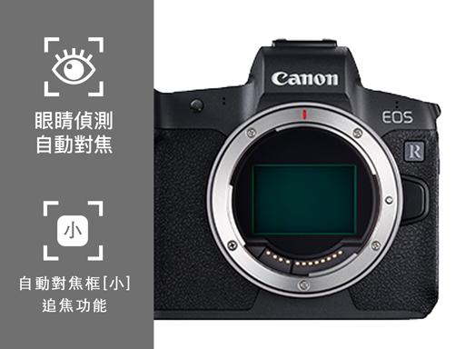 Canon 推出 EOS R 韌體版本1.2.0 新增「眼睛偵測自動對焦」追蹤對焦功能