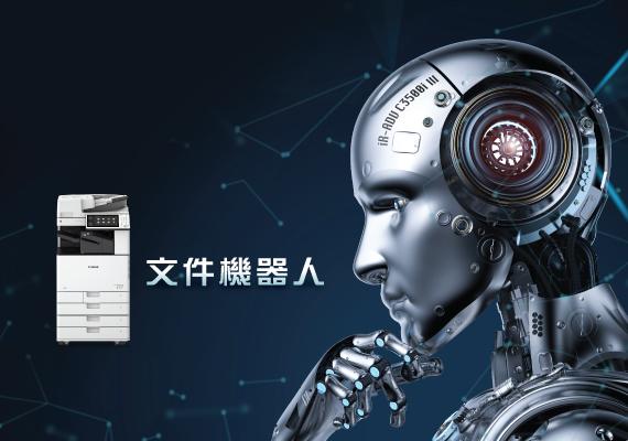 文件機器人
