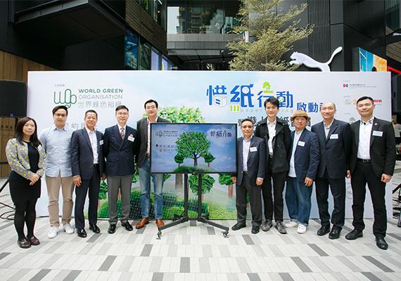 佳能香港全力支持由世界綠色組織所舉辦的「惜紙行動」