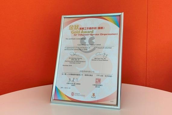 佳能香港企業義工隊連續三年獲頒「義務工作嘉許狀 — 機構金狀」