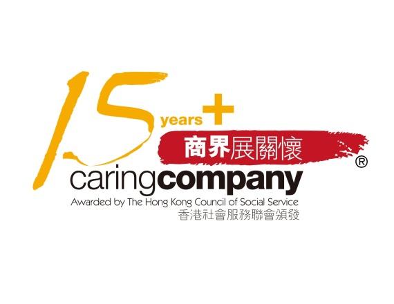 佳能香港榮膺「商界展關懷」15年Plus標誌 並全力支持社區伙伴合作展2019