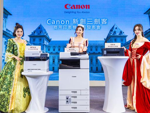 Canon 推出三大全新系列商用複合機 滿足新創產業差異化需求