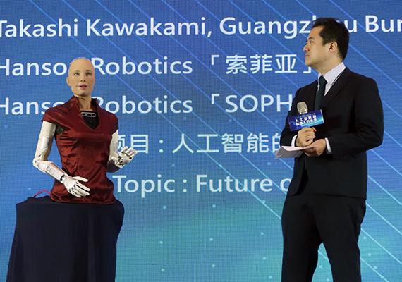 2019亞洲科技創新大會:人工智能和機器人的未來