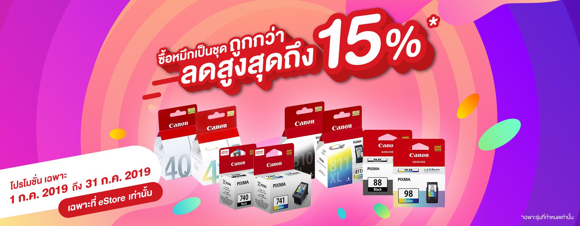 93040eea7 Home - Canon Thailand