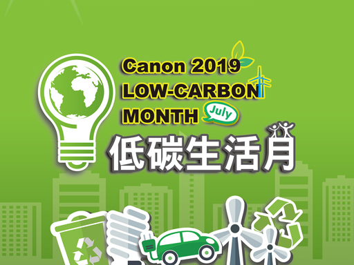 2019 Canon 低碳生活月